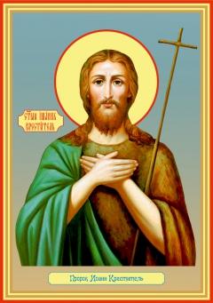 Икона Иоанн Креститель, пророк