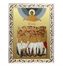 Икона 40 мучеников
