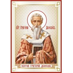 Икона святой Григорий Двоеслов