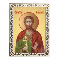Святой мученик Богдан
