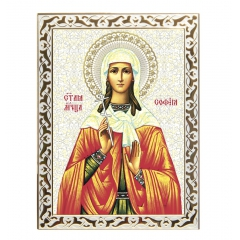 Икона София Святая мученица