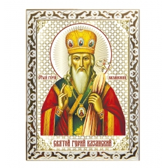 Икона святой Гурий Казанский