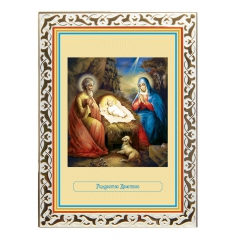 Иконa Рождество Христово